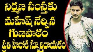 Mahesh babu greatness revealed | every mahesh fan must watch | tollywood news | telugu movie news