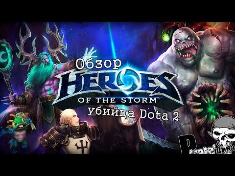 видео: heroes of the storm (Убийца dota) - pirate'щина №35