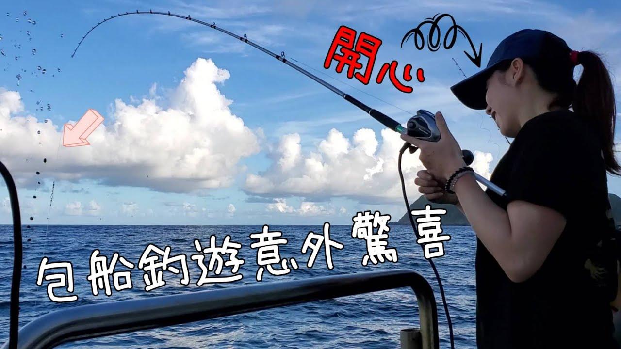 包船釣遊意外驚喜!!大家開心釣爽爽^^Taiwan Hualien fishing