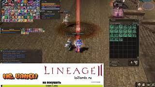 Lineage    Interlude сервер La2lords.ru X13 мультипрофа. Олимпиада. Как начать играть.