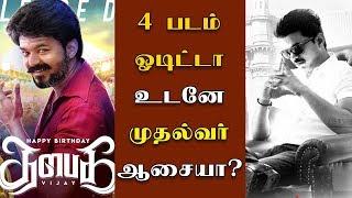 விஜய்க்கு முதல்வர் நாற்காலி மேல் ஆசை - Vijay | Sarkar | Thalapathy | ADMK