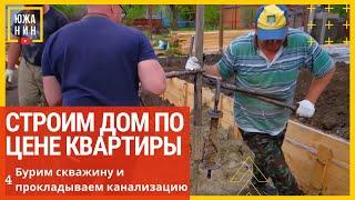 Строим дом по цене квартиры. Бурим скважину и прокладываем канализацию
