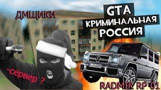1 Сентября на Radmir RP 01 :)