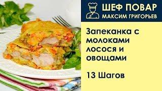 запеканка с молоками лосося и овощами . Рецепт от шеф повара Максима Григорьева