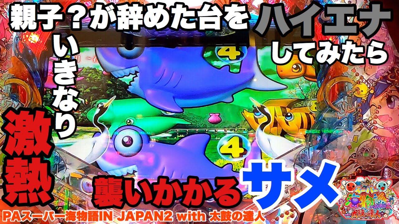 親子?が辞めていった台をハイエナしてみたらいきなり激アツがやって来ました。【PAスーパー海物語IN JAPAN2 with 太鼓の達人】