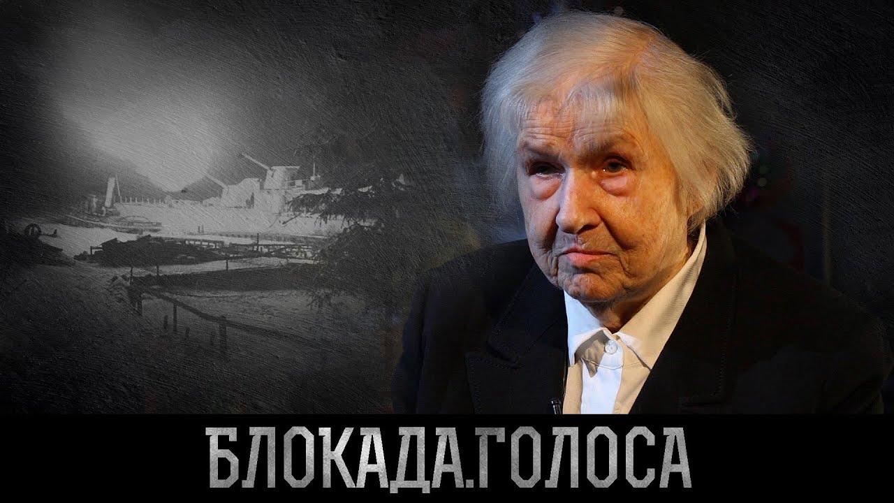 Петрова Екатерина Михайловна о блокаде Ленинграда / Блокада.Голоса