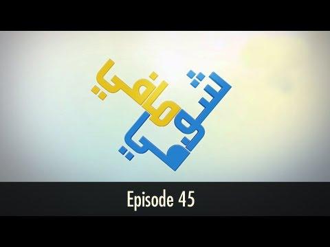 شوفي مافي - الحلقة 45