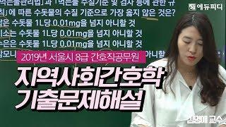 2019 서울시 8급 간호직 공무원 지역사회간호학 기출…