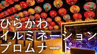 【夜の散歩】ひらかわイルミネーションプロムナード 台湾提灯 【青森県平川市】4K60P