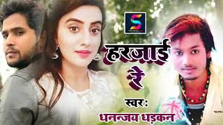 Download हरजाई रे Harjai Re | Joda Na Tora Bewfai Ke | Dhananjay Dhadkan | Bhojpuri Sad Song 2020