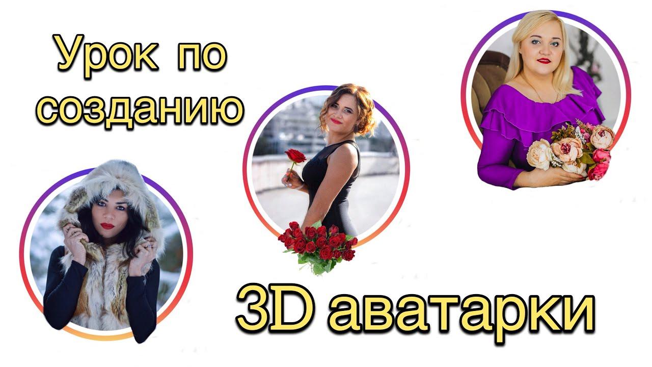Как аватарку сделать больше фото 242