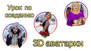 3D аватарка для Инстаграм