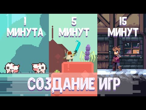 Создание игр на Unity за минуту, за 5 минут и за 15 минут / Разработка 2D игр на Андроид и ПК