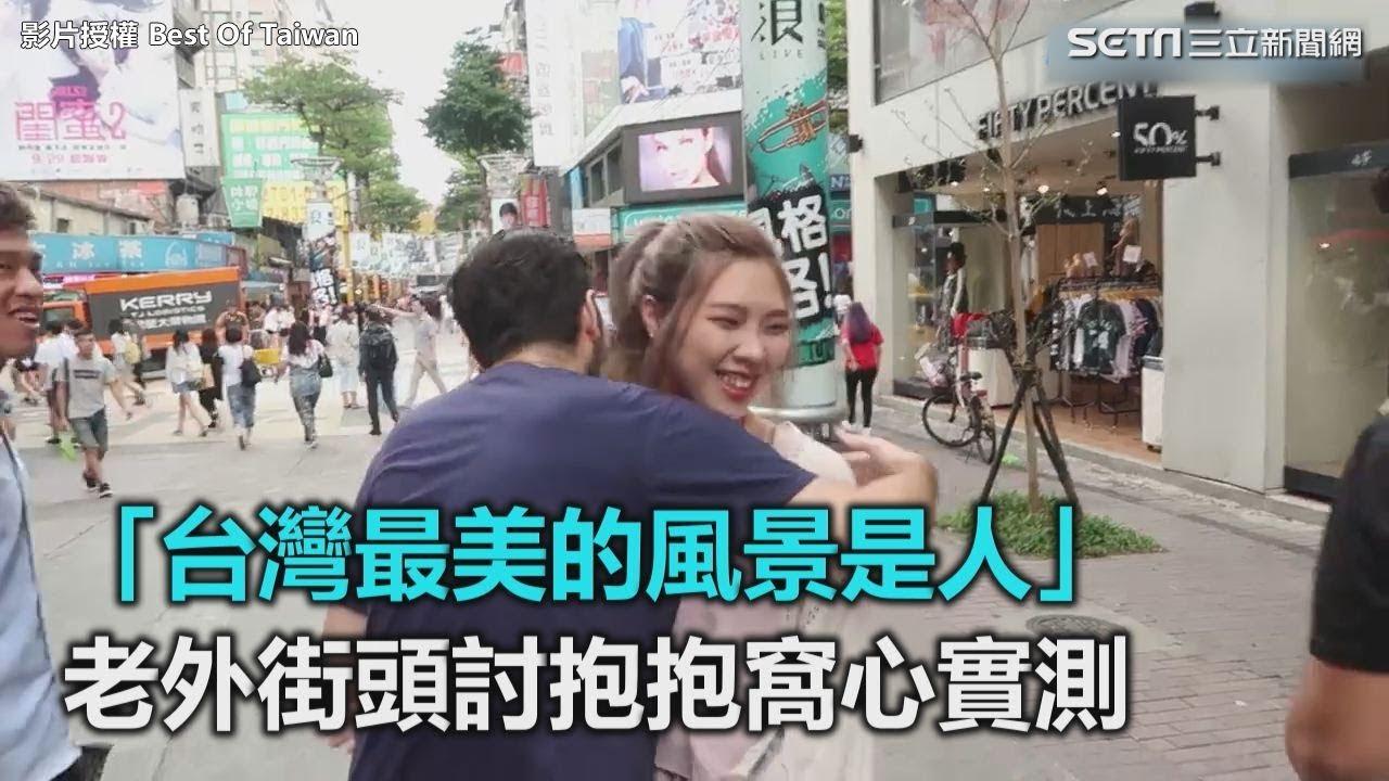 「臺灣最美的風景是人」 老外街頭討抱抱窩心實測 三立新聞網SETN.com - YouTube