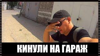 РЕАЛЬНЫЙ БИЗНОС В ГАРАЖЕ .