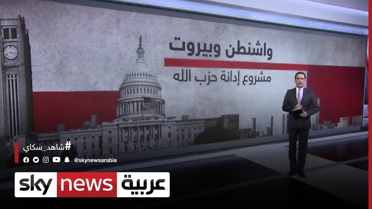 واشنطن وبيروت.. مشروع إدانة حزب الله  - نشر قبل 3 ساعة