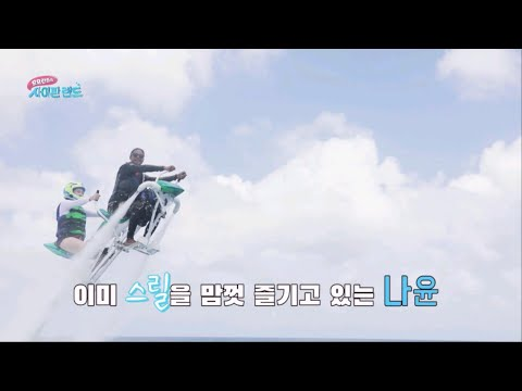 [MOMOLAND in SAIPAN LAND EP.01] The Water Bike Challenge by MOMOLAND Jane and Na Yoon!
