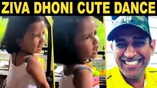WOW 😍 MS Dhoni And His Daughter Ziva's Cute Video | Language Lessons | Cricket News