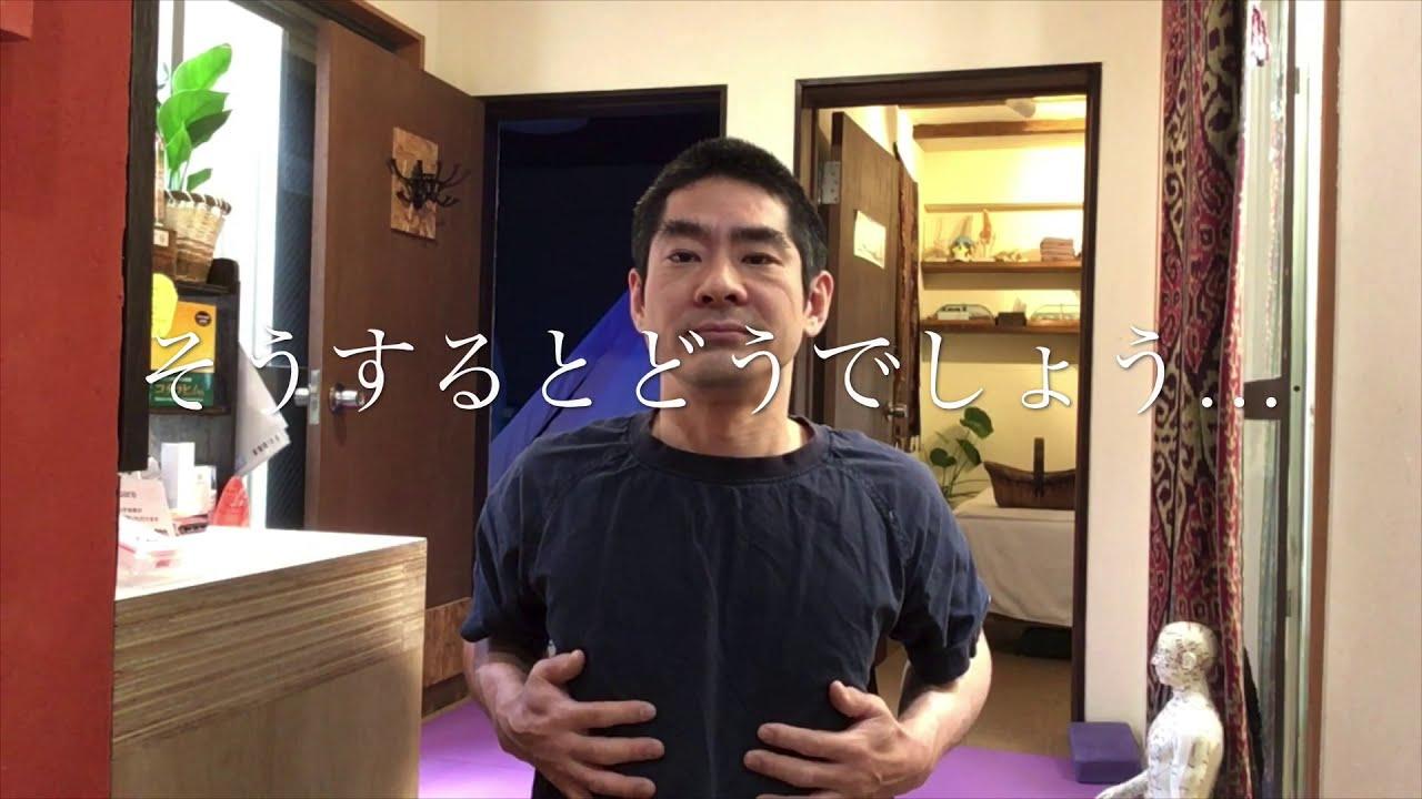 【Fascia Yoga3】1分で出来る!内臓の動きを良くする横隔膜呼吸法