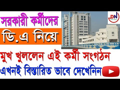 Latest DA News West Bengal || DA News WB || West Bengal DA News