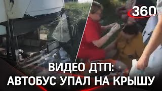 Фото Видео ДТП: столкнулись два легковых автомобиля и рейсовый автобус. Пострадали не менее 14 человек