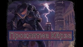 HMkids - Проклятие Кёрза / Damnation of Curze