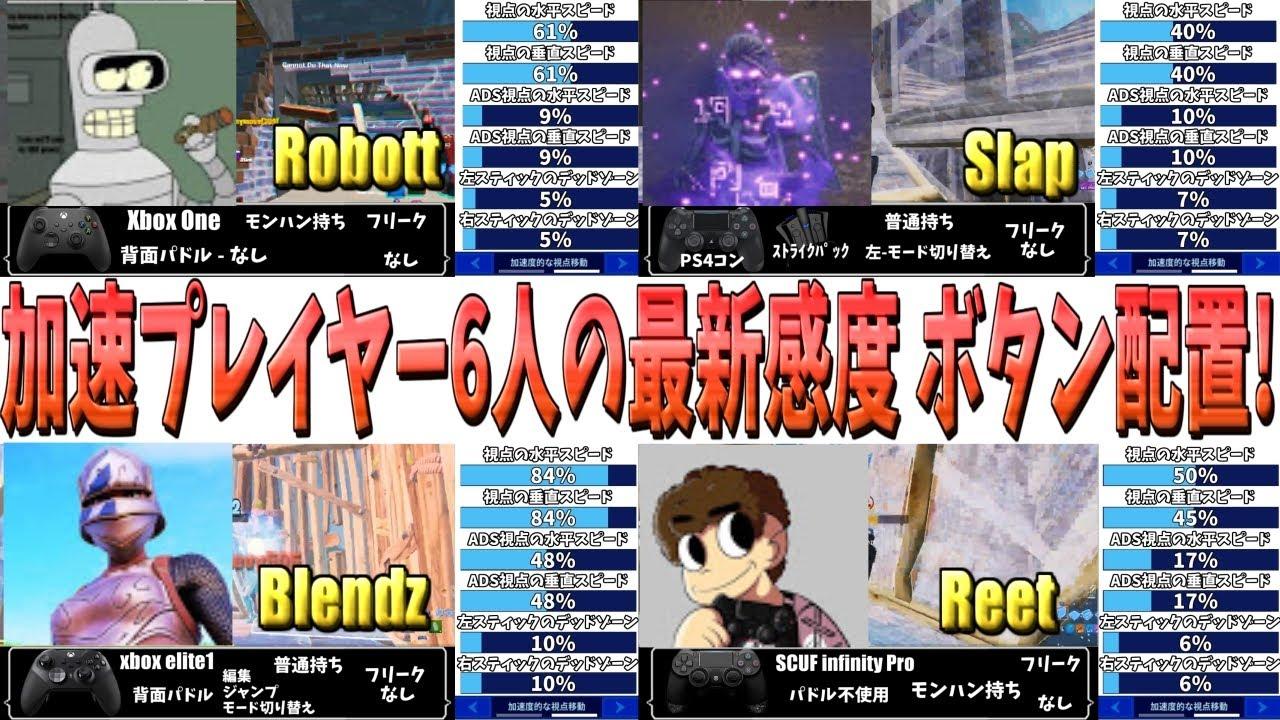 【日本語設定】海外加速プレイヤー6人のコントローラー 最新感度 ボタン配置を紹介!【フォートナイト】