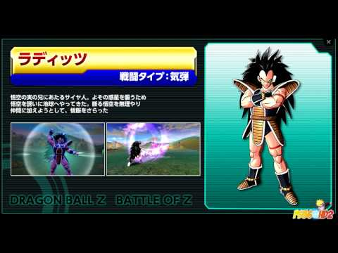 Dragon Ball: Battle Of Z - Characters Screenshots & Artworks (75 Characters)