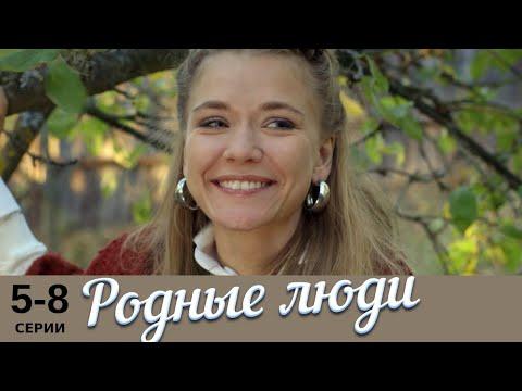Родные люди | 5-8 серии | Русский сериал