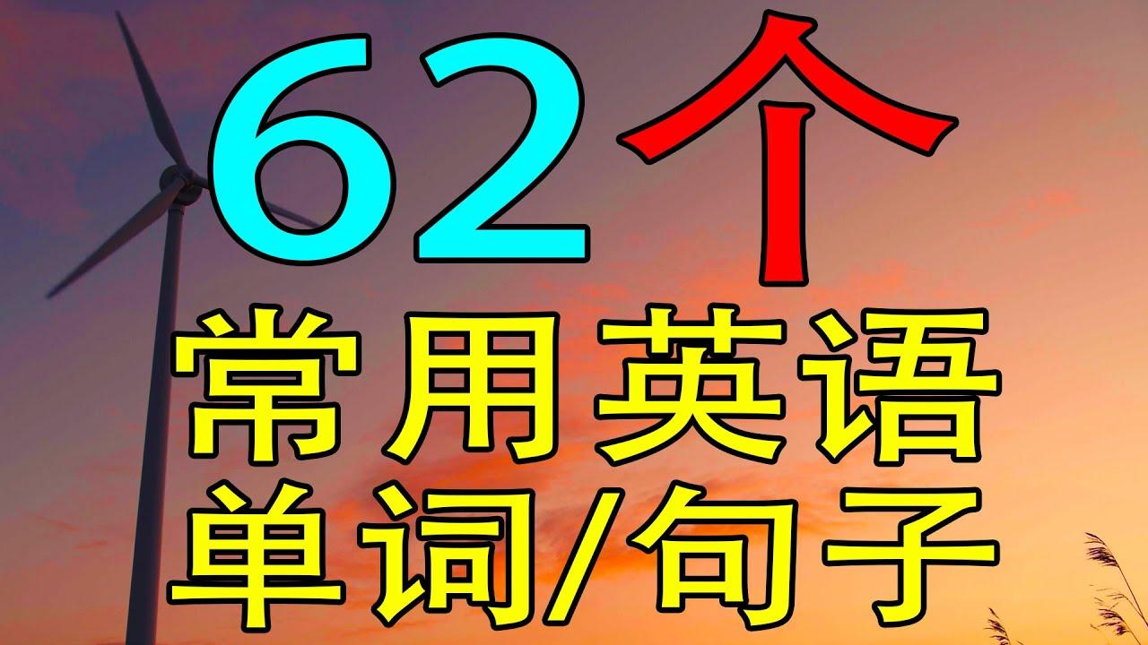 【学英语从零开始】62个常用英语单词/英语短语 (学英语初级频道)