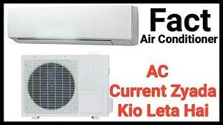 Air Conditioner amperage zyada kio leta hai | Ac fact in Urdu/Hindi