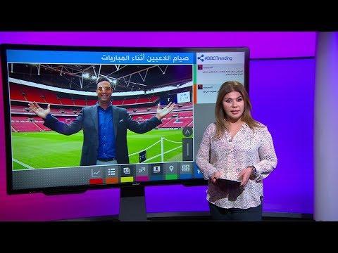 بي_بي_سي_ترندينغ:  ميدو يثير ضجة بسبب تغريدة عن ضرورة منع اللاعبين الصائمين من المشاركة في المباريات  - 18:55-2019 / 5 / 10