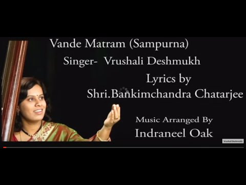 संपूर्ण वं दे मा त र म । Complete Song: Vande Mataram