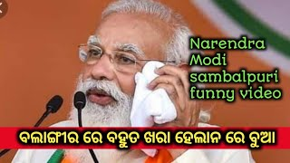 Narendra Modi sambalpuri funny video// ବଲାଙ୍ଗୀର ରେ ବହୁତ ଖରା ହେଲାନ 🤣🤣