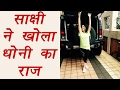MS Dhoni secret reveals by Sakshi Dhoni on twitter  | वनइंडिया हिन्दी