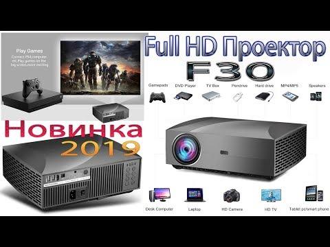 Новинка Full HD Проектор F30 Дёшево и Сердито Ярко и Насыщенно  Обзор