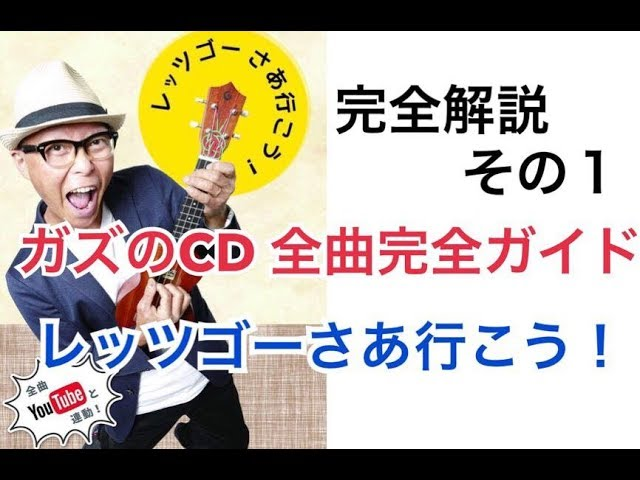 レッツゴーさあ行こう!  / ガズのCD「レッツゴーさあ行こう!」完全解説1曲目 (w.Subtitles)