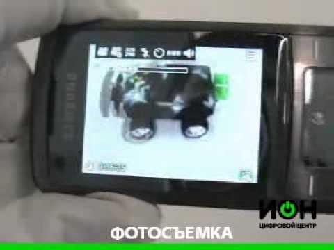 Samsung SGH U900 Soul