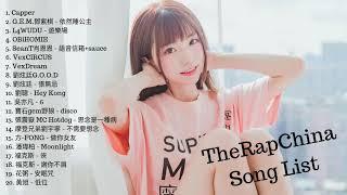 2019 中國新說唱歌單 - The Rap of China Song List