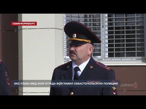 Экс-глава полиции Волгограда возглавил севастопольское УМВД