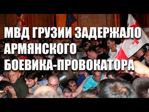 МВД Грузии задержало армянского боевика провокатора. МИД Армении пытается его освободить