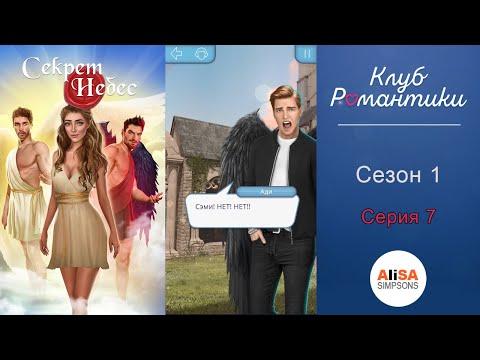 СЕКРЕТ НЕБЕС - 1 сезон 7 серия / Клуб Романтики