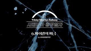 [2020 시베리아 황당열차] 6회 바이칼의 비극