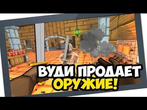 скачать симулятор продавца оружия - фото 6