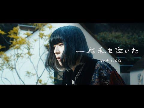 majiko - 一応私も泣いた [MV]