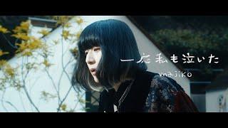 Ichiou Watashi mo Naita / majiko Video