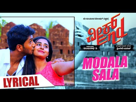 Modala Sala Lyrical Video | Weekend Kannada Movie | Anant Nag, Milind, Sanjana Burli | Manoj.S