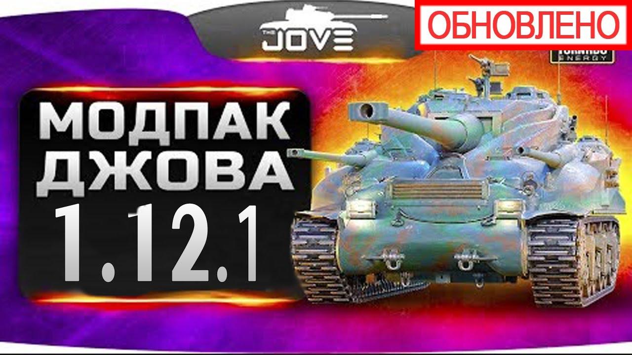 Модпак Джова для World of Tanks 1.12.1.1