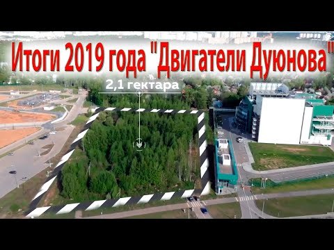 """итоги 2019 года""""Двигатели Дуюнова"""""""