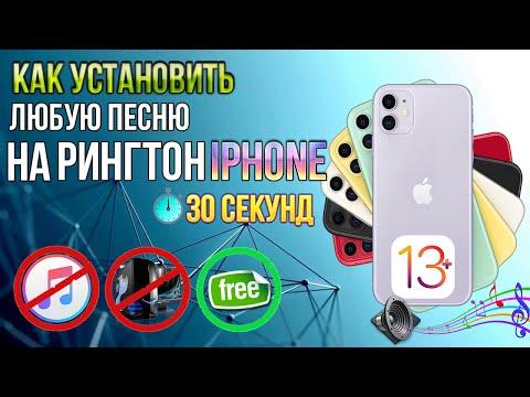 Как установить музыку - рингтон - звук на Iphone ЗА 30 СЕКУНД! Без Itunes! Ios 13-14 айфон Ringtone